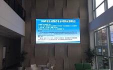p4全彩屏应用于大学报告厅