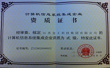 计算机信息系统集成企业资质证书