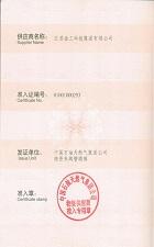 中国石油天然气物资供应商准入证