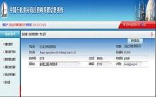 中国石油供应商入网登记证