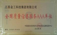 全国质量信誉服务AAA单位